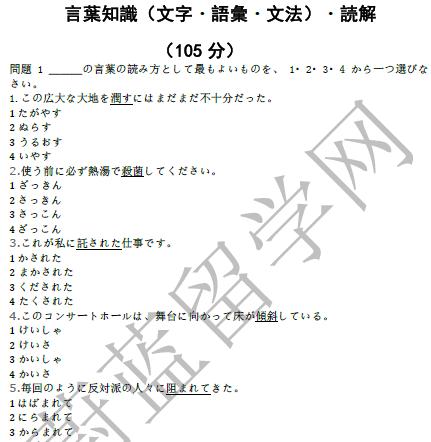 2017年7月日语才华考N1真题(附答案)